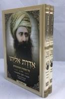 Aderet Eliyahu Al Hatorah & Haftarot 2 Volume Set [Hardcover]