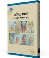 The Koren Illustrated Five Megillos Hebrew [Hardcover]