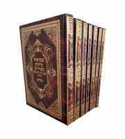 Chumash Mikraos Gedolos HaPardes Hebrew 7 Volume Set [Hardcover]