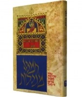 The Koren Five Megillos Hebrew [Hardcover]