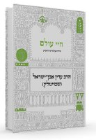 Chayei Olam Parshas Shavua Hebrew [Hardcover]