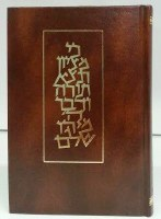 The Koren Shabbat Chumah with Siddur Edut Hamizrach [Hardcover]