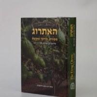 HaEtrog [Hardcover]