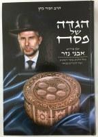 Haggadah Shel Pesach with Peirush Avnei Neizer [Hardcover]