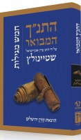 The Koren Steinsaltz Tanakh Five Megillot Hebrew Edition [Hardcover]