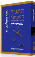 The Koren Steinsaltz Tanach Mishlei & Iyov Hebrew Edition [Hardcover]