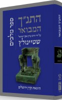 The Koren Steinsaltz Tanakh Melachim [Hardcover]
