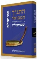The Koren Steinsaltz Tanach HaMevoar - Tehillim [Hardcover]