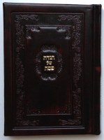 Koren Haggadah Shel Pesach Hebrew and English - Antique Leather - Assorted Colors