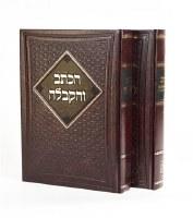 HaKesav VeHakabbalah 2 Volume Set [Hardcover]
