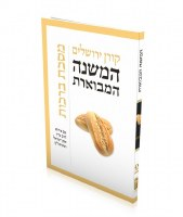 The Koren Mishnayot on Berachot Steinsaltz [Paperback]