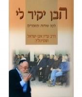 HaBen Yakir Li Hebrew [Hardcover]