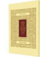 Koren Birkon Meir Einayim [Paperback]