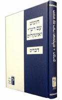 The Koren Chumash Bamidbar [Hardcover]