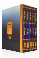 The Koren Chumash 5 Volume Set [Hardcover]