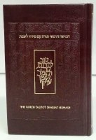 The Koren Chumash with Shabbos Siddur Brown [Hardcover]
