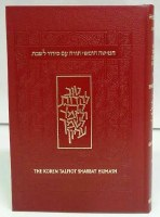 The Koren Chumash with Shabbos Siddur Burnt Orange [Hardcover]