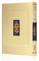 The Koren Classic Rosh Hashanah Machzor Hebrew Ashkenaz [Hardcover]