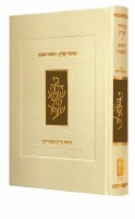 The Koren Rosh Hashana Machzor Edot Mizrach [Hardcover]