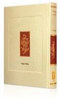 The Koren Classic Rosh Hashanah Machzor Hebrew Sefard Personal Size [Hardcover]