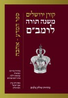 The Koren Mishnah Torah LeRambam [Hardcover]