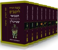 Rambam Mishnah Torah with Commentary by Rabbi Adin Steinsaltz 8 Volume Set [Hardcover]