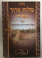 Sefardi Kitzur Shulchan Aruch Harav Reuven Amar [Hardcover]