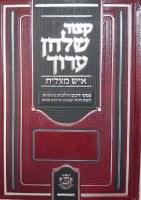 Kitzur Shulchan Aruch Ish Matzliach [Hardcover]