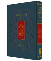 The Koren Siddur for Elementary School Children Ashkenaz Navy Embossed Design [Hardcover]