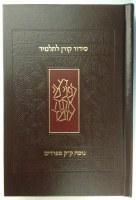 The Koren Siddur for Elementary School Children Edot Mizrach Brown Embossed Design [Hardcover]