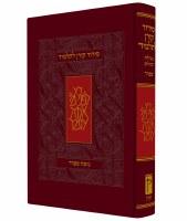The Koren Siddur for Elementary School Children Sephard Burgundy Embossed Design [Hardcover]