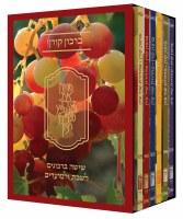 Koren Shir Tziyon Birkon 6 Volume Set [Paperback]