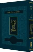 Koren Tehillim Lev Avot Blue Cover [Paperback]