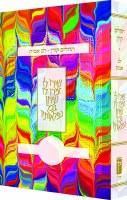 Koren Tehillim Lev Avot Multicolor Tie Dye Cover [Paperback]