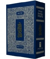 The Koren Tanach Large Hebrew [Hardcover]