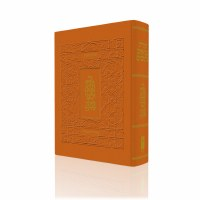Koren Classic Tanach Ma'alot Edition Orange [Flexcover]