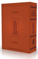 The Koren Tanakh Tzion [Hardcover]