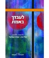 Le'avdecha Be'emes on Rav Yehudah Amital [Hardcover]