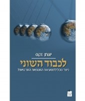 The Dignity of Difference Hebrew [Paperback]