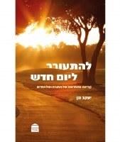 Lehitorer L'Yom Hadash Hebrew [Paperback]