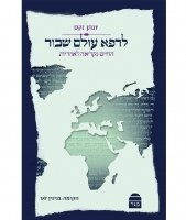 Heal a Fractured World Hebrew [Paperback]