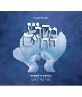 Mikdash HaChayim [Hardcover]