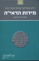 Rav Kook Midos HaRaya [Hardcover]