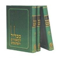 Machlul Hamaamarim V'hapisgamim 3 Volume Set [Hardcover]