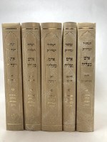 Machzor Ish Matzliach 5 Volume Set Large Size Cream Edut Mizrach [Hardcover]