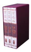 The Koren Classic Machzor 3 Volume Set Edot Mizrach [Hardcover]