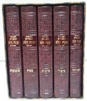 Machzor Hameforash Kavanat Halev 5 Volume Set Edut Mizrach [Hardcover]