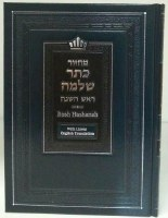 Machzor Keter Shelomo Rosh Hashanah Machzor Linear English Translation [Hardcover]