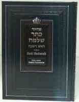 Machzor Keter Shelomo Rosh Hashanah Machzor Linear English Translation [Hardcover]