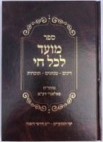 Sefer Moed Lkal Chai R' Chaim Pelagi [Hardcover]